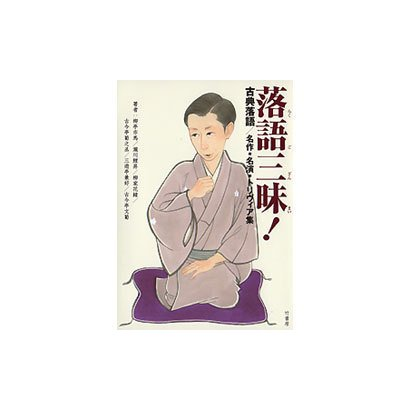 落語三昧!―古典落語/名作・名演・トリヴィア集 [単行本]