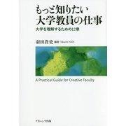 もっと知りたい大学教員の仕事―大学を理解するための12章 [単行本]