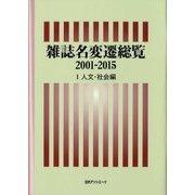 雑誌名変遷総覧2001-2015〈1〉人文・社会編 [事典辞典]