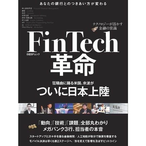 FinTech革命-テクノロジーが溶かす金融の常識(日経BPムック) [ムックその他]