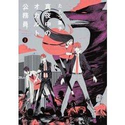 真夜中のオカルト公務員 2(あすかコミックスDX) [コミック]