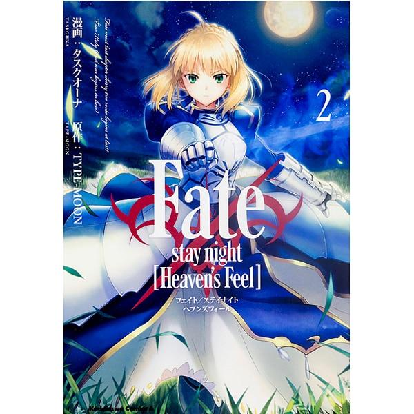 Fate/stay night [Heaven's Feel] (2)(角川コミックス・エース) [コミック]
