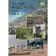 フィールドサイエンティスト―地域環境学という発想(Natural History Series) [単行本]