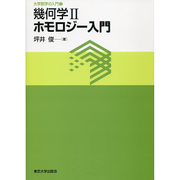 幾何学〈2〉ホモロジー入門(大学数学の入門〈5〉) [単行本]