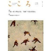 こころ Vol.29 [単行本]