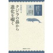 クジラの鼻から進化を覗く(シリーズ遺伝子から探る生物進化〈1〉) [全集叢書]