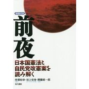 前夜―日本国憲法と自民党改憲案を読み解く 増補改訂版 [単行本]