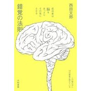 錯覚の法則―成功者は脳をあっさりその気にさせる [単行本]