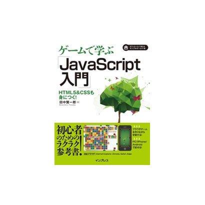 ゲームで学ぶJavaScript入門―HTML5&CSSも身につく! [単行本]