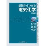 基礎からわかる電気化学 第2版 (物質工学入門シリーズ) [全集叢書]