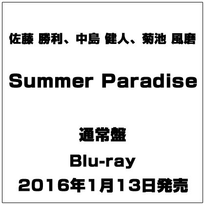 Summer Paradise in TDC [Blu-ray Disc]