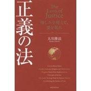 正義の法―憎しみを超えて、愛を取れ(法シリーズ) [単行本]