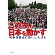 この力が日本を動かす―戦争法阻止に動いた人びと [単行本]