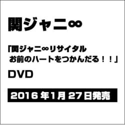 関ジャニ∞[エイト]/関ジャニ∞リサイタル お前のハートをつかんだる!! [DVD]