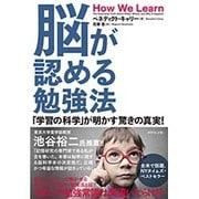脳が認める勉強法―「学習の科学」が明かす驚きの真実! [単行本]