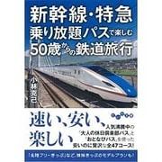 新幹線・特急乗り放題パスで楽しむ 50歳からの鉄道旅行(だいわ文庫) [文庫]