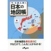 「今」を読み解く日本の地図帳(だいわ文庫) [文庫]