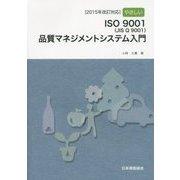 やさしいISO9001(JISQ9001)品質マネジメントシステム入門―2015年改訂対応 [単行本]