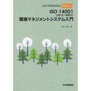 やさしいISO14001(JISQ14001)環境マネジメントシステム入門―2015年改訂対応 [単行本]