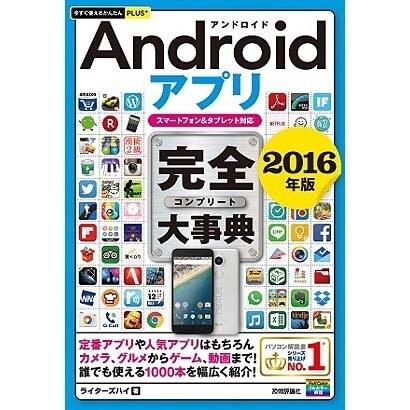 Androidアプリ完全大事典 スマートフォン&タブレット対応〈2016年版〉(今すぐ使えるかんたんPLUS+) [単行本]