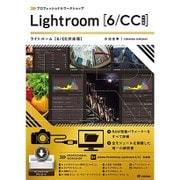 プロフェッショナルワークショップ Lightroom「6/CC対応版」 [単行本]