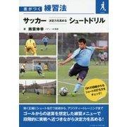 サッカー 決定力を高めるシュートドリル(差がつく練習法) [単行本]