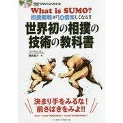 世界初の相撲の技術の教科書―DVDでよくわかる!相撲観戦が10倍楽しくなる!! [単行本]
