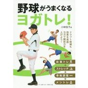 野球がうまくなるヨガトレー! [単行本]