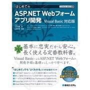 はじめてのASP.NET Webフォームアプリ開発 Visual Basic対応版(TECHNICAL MASTER) [単行本]