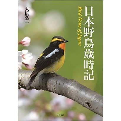 日本野鳥歳時記 [単行本]
