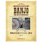 CDで覚える実践五弦バンジョー教本 [単行本]