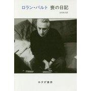 ロラン・バルト 喪の日記 新装版 [単行本]