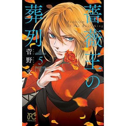 薔薇王の葬列 5(プリンセスコミックス) [コミック]