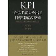 KPIで必ず成果を出す目標達成の技術―計画をプロセスで管理する基本手順と実践ポイント [単行本]