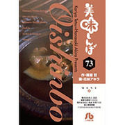 美味しんぼ<73>(コミック文庫(青年)) [文庫]