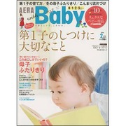 AERA with Baby (アエラウィズベイビー) 2016年 02月号 [雑誌]