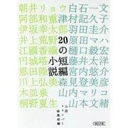 20の短編小説(朝日文庫) [文庫]