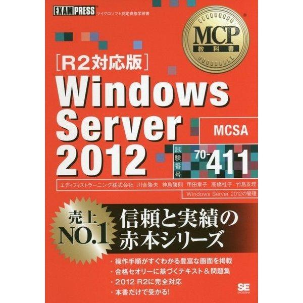 Windows Server 2012(試験番号:70-411)R2対応版(MCP教科書) [単行本]