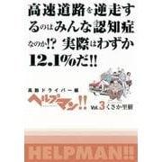 ヘルプマン!! Vol.3 高齢ドライバー編 [コミック]