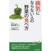 病気にならない人の野菜の食べ方(青春新書PLAYBOOKS) [新書]