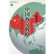 中国外交戦略―その根底にあるもの(講談社選書メチエ) [全集叢書]