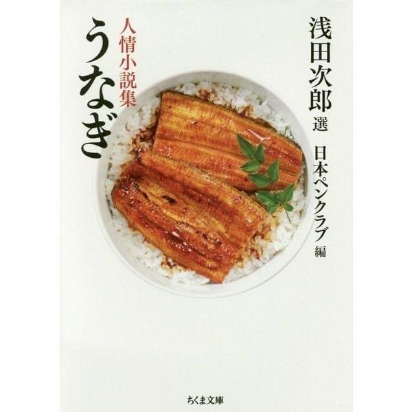 うなぎ―人情小説集(ちくま文庫) [文庫]