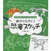 骨からえがく!恐竜スケッチ(造形活動に役立つ恐竜の世界) [単行本]