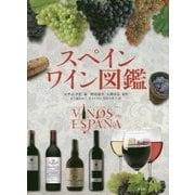 スペインワイン図鑑 [単行本]