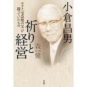 小倉昌男 祈りと経営―ヤマト「宅急便の父」が闘っていたもの [単行本]