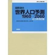 国際連合・世界人口予測1960-2060〈2015年改訂版〉 [事典辞典]