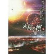 天冥の標〈9〉ヒトであるヒトとないヒトと〈PART1〉(ハヤカワ文庫) [文庫]