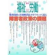 福祉労働 149-障害者・保育・教育の総合誌 季刊 [全集叢書]