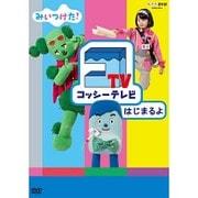 みいつけた! コッシーテレビ はじまるよ (NHK DVD)