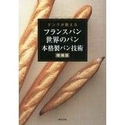 ドンクが教えるフランスパン 世界のパン 本格製パン技術 増補版 [単行本]